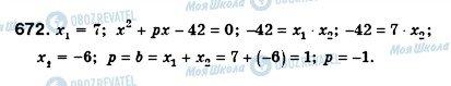 ГДЗ Алгебра 8 класс страница 672
