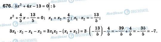 ГДЗ Алгебра 8 класс страница 676