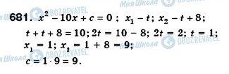 ГДЗ Алгебра 8 класс страница 681