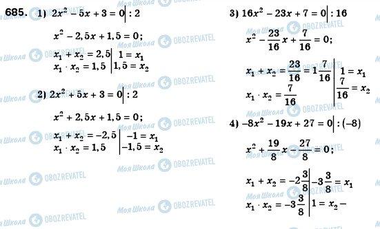 ГДЗ Алгебра 8 класс страница 685