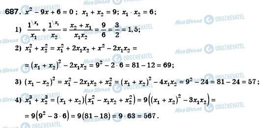 ГДЗ Алгебра 8 клас сторінка 687