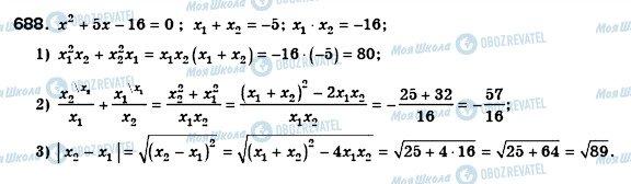 ГДЗ Алгебра 8 класс страница 688