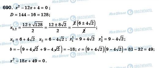 ГДЗ Алгебра 8 клас сторінка 690