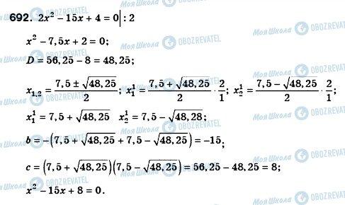 ГДЗ Алгебра 8 класс страница 692