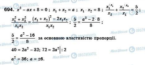 ГДЗ Алгебра 8 клас сторінка 694