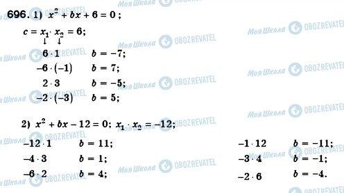 ГДЗ Алгебра 8 класс страница 696