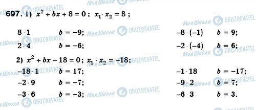 ГДЗ Алгебра 8 клас сторінка 697