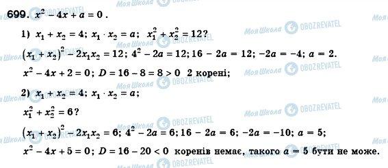 ГДЗ Алгебра 8 класс страница 699