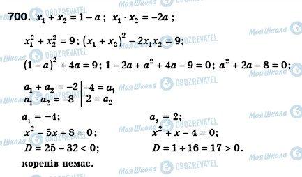 ГДЗ Алгебра 8 класс страница 700