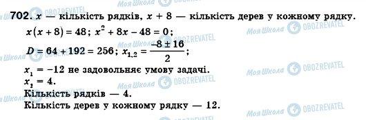 ГДЗ Алгебра 8 клас сторінка 702