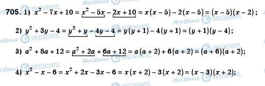 ГДЗ Алгебра 8 класс страница 705
