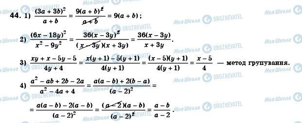 ГДЗ Алгебра 8 клас сторінка 44