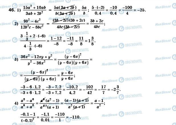 ГДЗ Алгебра 8 клас сторінка 46