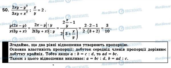 ГДЗ Алгебра 8 клас сторінка 50