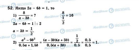 ГДЗ Алгебра 8 клас сторінка 52