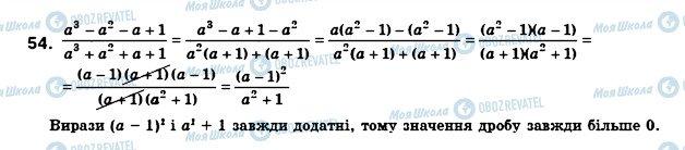 ГДЗ Алгебра 8 клас сторінка 54