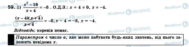 ГДЗ Алгебра 8 клас сторінка 59