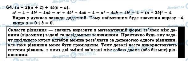 ГДЗ Алгебра 8 клас сторінка 64