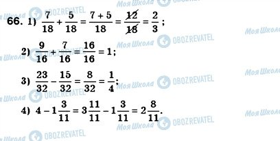 ГДЗ Алгебра 8 клас сторінка 66