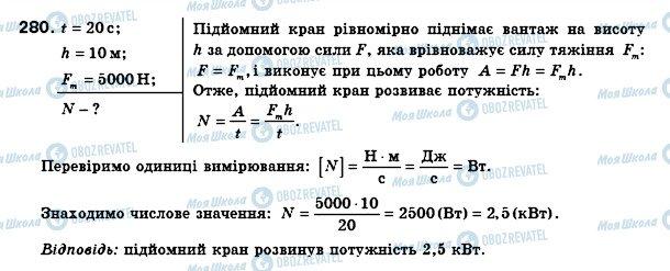 ГДЗ Физика 8 класс страница 280