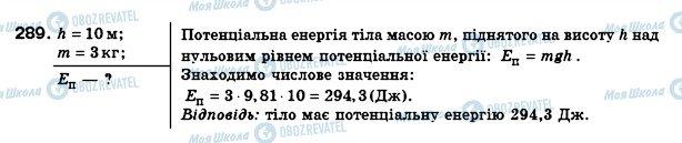 ГДЗ Фізика 8 клас сторінка 289