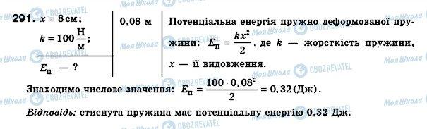 ГДЗ Физика 8 класс страница 291