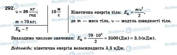 ГДЗ Физика 8 класс страница 292