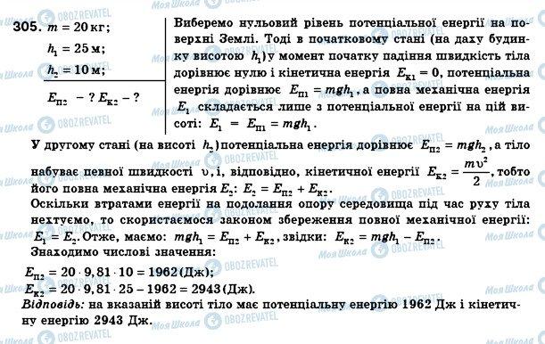 ГДЗ Физика 8 класс страница 305
