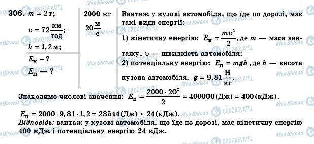 ГДЗ Физика 8 класс страница 306
