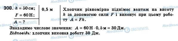 ГДЗ Физика 8 класс страница 308