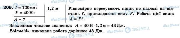 ГДЗ Физика 8 класс страница 309