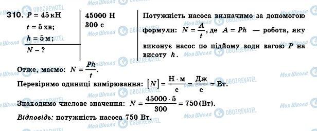ГДЗ Физика 8 класс страница 310