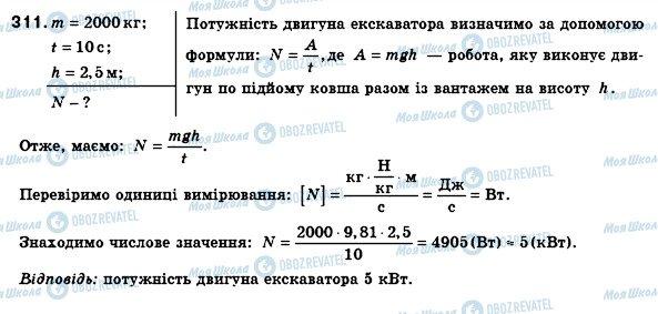 ГДЗ Физика 8 класс страница 311
