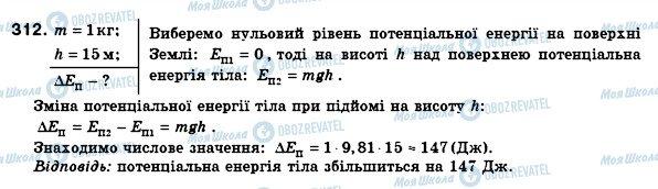 ГДЗ Физика 8 класс страница 312