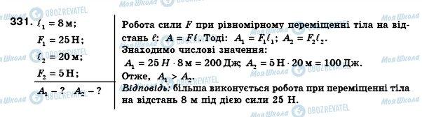 ГДЗ Физика 8 класс страница 331