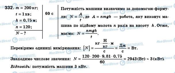 ГДЗ Физика 8 класс страница 332