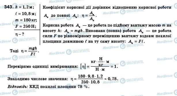 ГДЗ Физика 8 класс страница 343