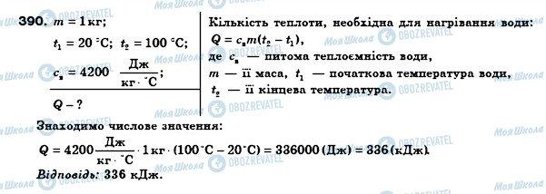 ГДЗ Физика 8 класс страница 390