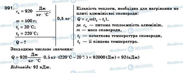 ГДЗ Фізика 8 клас сторінка 391