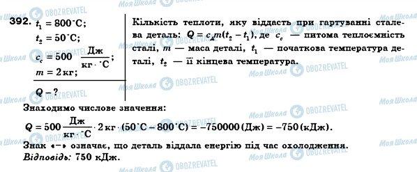 ГДЗ Физика 8 класс страница 392