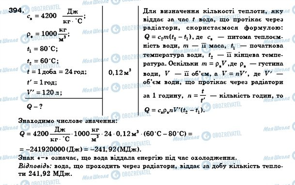 ГДЗ Физика 8 класс страница 394