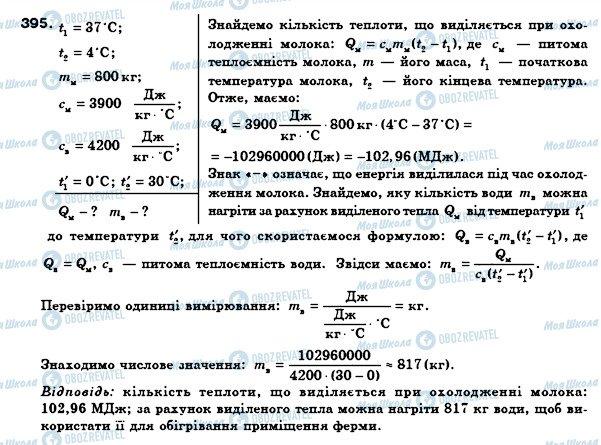 ГДЗ Физика 8 класс страница 395