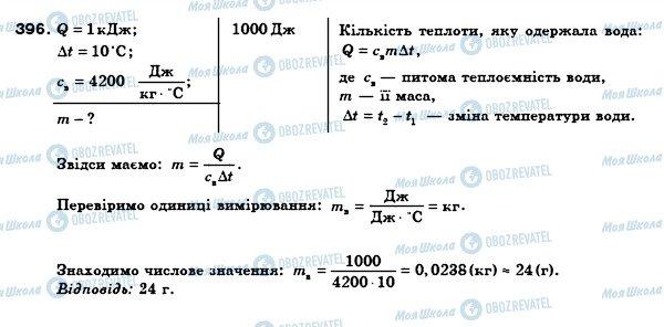 ГДЗ Физика 8 класс страница 396