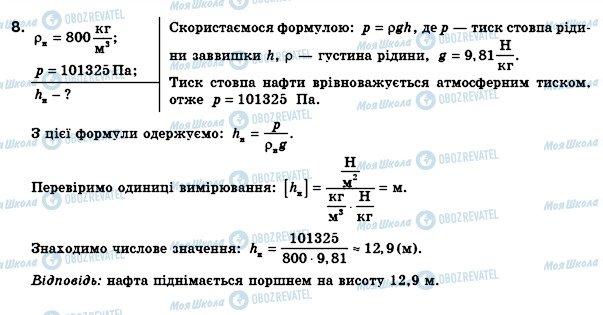 ГДЗ Фізика 8 клас сторінка 8