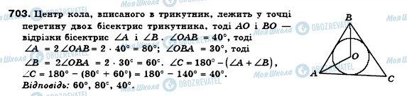 ГДЗ Геометрия 8 класс страница 703