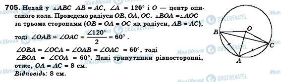 ГДЗ Геометрия 8 класс страница 705