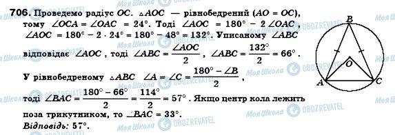 ГДЗ Геометрия 8 класс страница 706