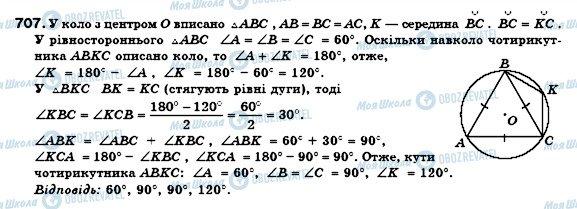 ГДЗ Геометрия 8 класс страница 707