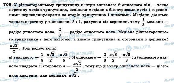 ГДЗ Геометрия 8 класс страница 708