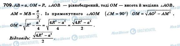ГДЗ Геометрия 8 класс страница 709